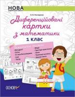 НУШ Диференційовані картки з математики 1 клас