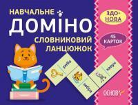 НУШ Навчальне доміно Словниковий ланцюжок