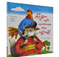 Казка про котика та півника. Леся Українка