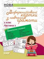НУШ Диференційовані картки з навчання грамоти. 1 клас. Частина 2 - Харченко О. Ю.