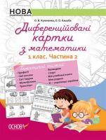 НУШ Диференційовані картки з математики. 1 клас. Частина 2 - Кулаченко О. В., Кашуба О. О.