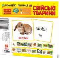 Картки міні Свійські тварини (110х110 мм) (Укр/Англ) Зірка