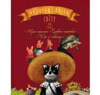Найкращі казки світу Кн 1. Троє поросят. Червона шапочка. Кіт у чоботях. Збірник