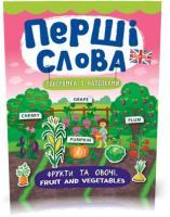 Перші слова ~ Фрукти та овочі. Fruit and Vegetables