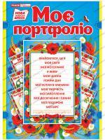 Портфоліо в українському стилі (Укр) Ранок