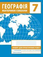 Географія. 7 клас. Зошит для практичних робіт (Зінкевич М.)