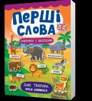 Книжка Дикі тварини. Wild Animals