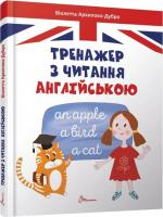 Тренажер з читання англійською - Архипова О. Д., Архипова-Дубро В. В.