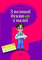 З великої букви чи з малої? Навчальний словничок школяра - Кратенко Л.О.