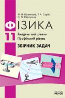 Фізика Збірник задач 11 клас (Укр) Академічний рівень. Профільний рівень