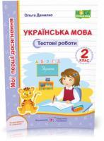 2 клас (НУШ). Українська мова. Тестові роботи за програмою Савченко (Данилко О.)