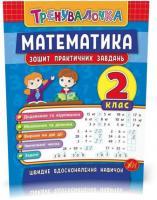 2 клас. Тренувалочка — Математика. Зошит практичних завдань