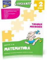 2 клас. Тренажер з математики. Таблиця множення (Л. М. Шевчук)