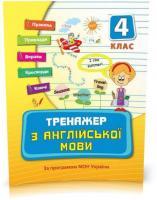 4 клас. Тренажер ~ Тренажер з англійської мови.