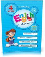 4 клас. English Topics — English на «відмінно»!