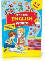 4~7 років. Мої перші англійські слова. Тематичний Ілюстрований словник