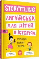 Storytelling. Англійська для дітей в історіях - Олена Жупанова