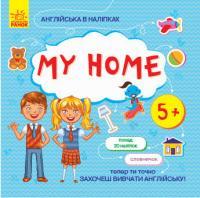 Англійська в наліпках: My home