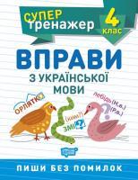 4 клас. Супертренажер. Вправи з української мови