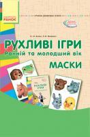 СУЧАСНА дошкільна освіта: Рухливі ігри Маски Ранній та молодший вік