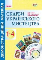 Демонстраційний матеріал. Скарби українського мистецтва 1-4 клас + ДИСК