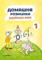 Домашня розминка. Українська мова 1-й клас - Новакова Іва
