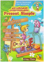Англійська супертренажер. Present Simple