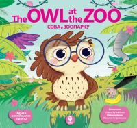 Сова в зоопарку. The Owl at the Zoo