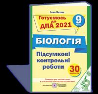 Підсумкові контрольні роботи з біології. 9 клас. ДПА 2021. Барна І.