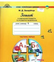 Українська мова 1кл Зошит з навчання грамоти та розв. мовлення в 2-х ч. Ч.1 (Захарійчук)