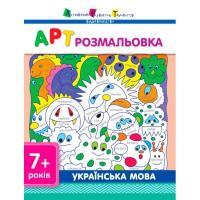АРТ розмальовка: Українська мова