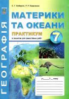 Географія. Практикум 7 клас + зошит для самостійних та контрольних робіт. Коваленко