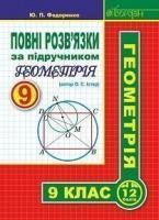 """Повні розв'язки за підручником """"Геометрія. 9 клас"""" (автор Істер О.С.)Федоренко Ю. П."""