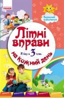 Літні вправи на кожний день. Я йду в 3 клас - Єфімова І.В., Курганова Н.В.