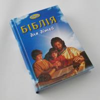 Біблія для дітей. На кожний день (м'яка обкладинка)