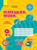 Німецька мова. 9 клас: робочий зошит