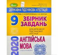 ДПА 2020 9 клас. Збірник завдань. Англійська мова - Куриш С.М. - (103024) + Відповіді, 9 клас. Куриш С.