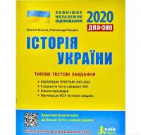 ЗНО 2020 Історія України. Типові тестові завдання. Власов В.