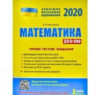 ЗНО 2020 Математика. Типові тестові завдання. Гальперіна А.