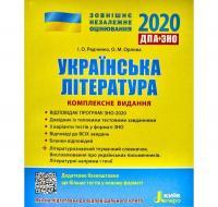 ЗНО 2020 Українська література. Комплексне видання. Радченко І.
