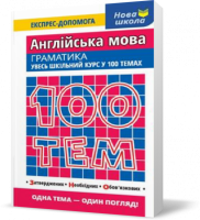 100 тем. Англійська мова. Граматика