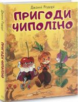 Пригоди Чиполіно (з малюнками Леоніда Владімірського). Джанні Родарі