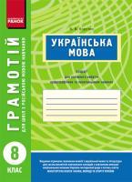 ГРАМОТІЙ: Українська мова. 8 клас