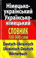 Сучасний німецько-український українсько-німецький словник. Понад 100 000 слів і словосполучень
