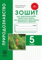Робочий зошит. Природознавство 5 клас. Зошит для практичних робіт. Яковлева