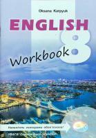 Робочий зошит з англ. мови для 8 класу
