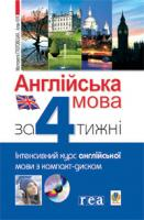 Англійська за 4 тижню.Інтенсивний курс англ.мови з компакт-диском.