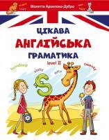 Цікава англійська граматика 2 - Архипова О. Д., Архипова-Дубро В. В.