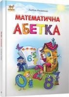 Математична абетка - Яковенко Л.В.