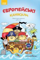 Європейські канікули: літній зошит. Закріплюю вивчене за 1 клас - Шульц П.
